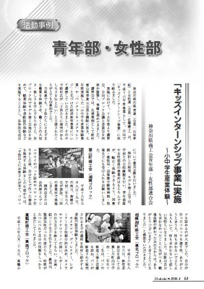 2005-04kanagawakenjyoseiren
