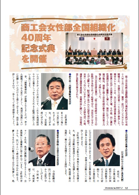 2007-02_40kinen_tokyo