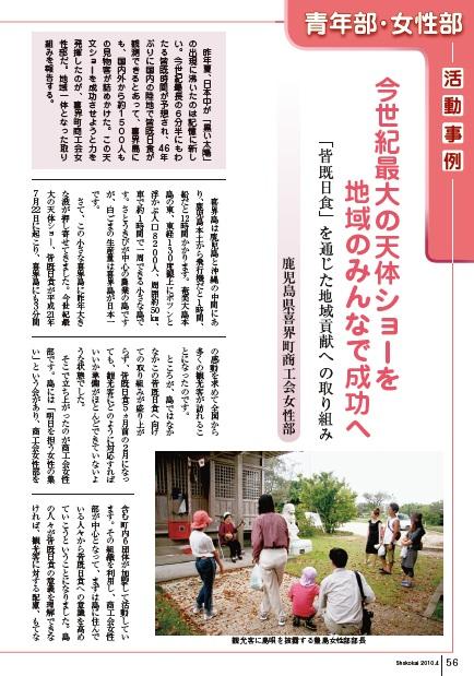 2010-04kikaichou