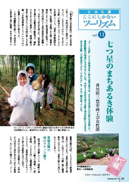 2011-06_mitoyoshi