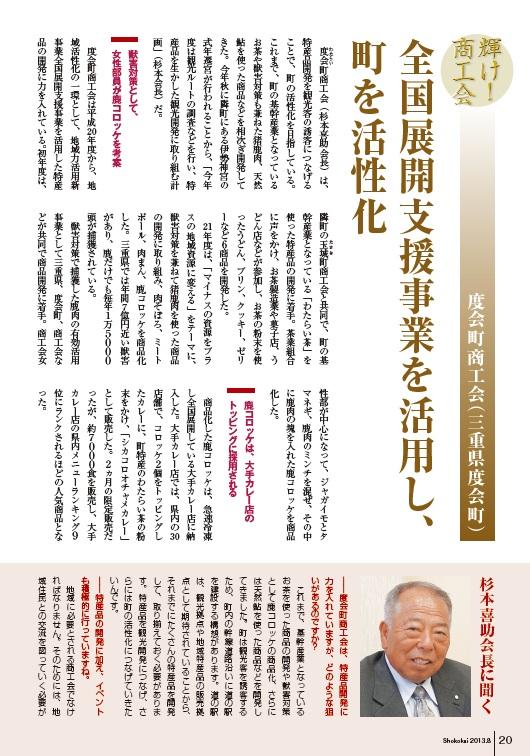 2013-08_kagayake_watarai