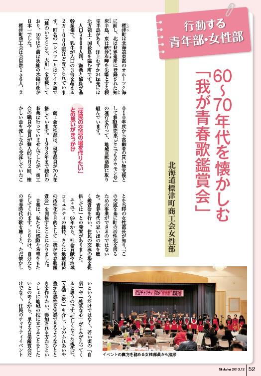 2013-12koudou_shibetsu