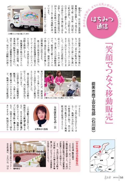 月刊「商工会」5月号(石川県 能美市商工会女性部)